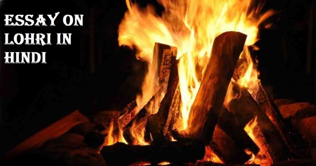 lohri essay What is lohri festival in hindi essay on lohri in hindi lohri is a popular winter time punjabi folk festival, celebrated primarily by sikhs and hindus from the punjab region of indian subcontinent.
