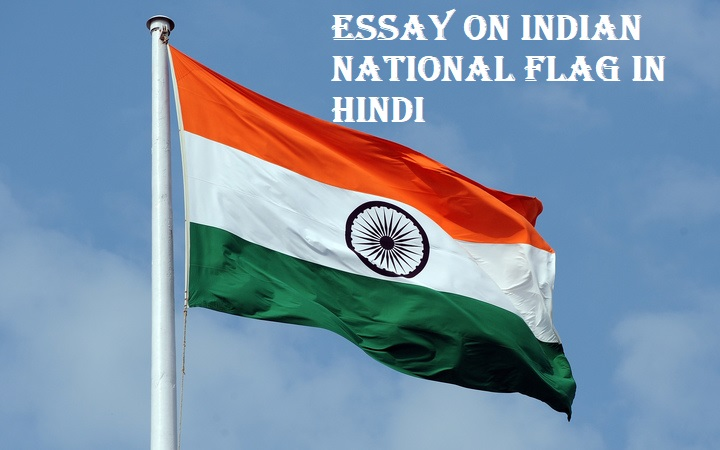 5 lines on our national flag in hindi