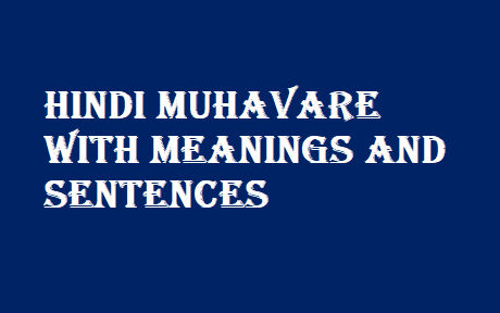 Hindi Muhavare with Meanings and Sentences | हिंदी