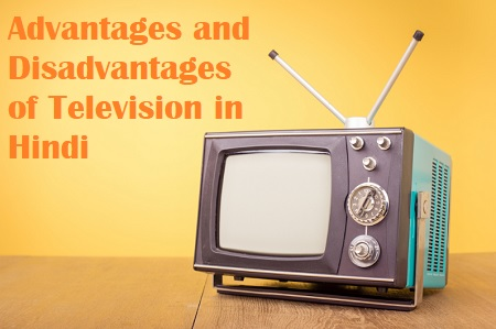 essay on television advantages and disadvantages in hindi